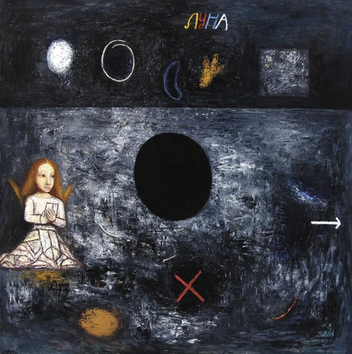А. Шуриц. 2012. Тайна Луны. 120х120