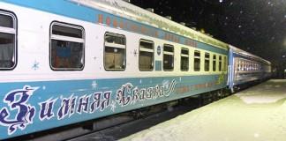 поезд зимняя сказка