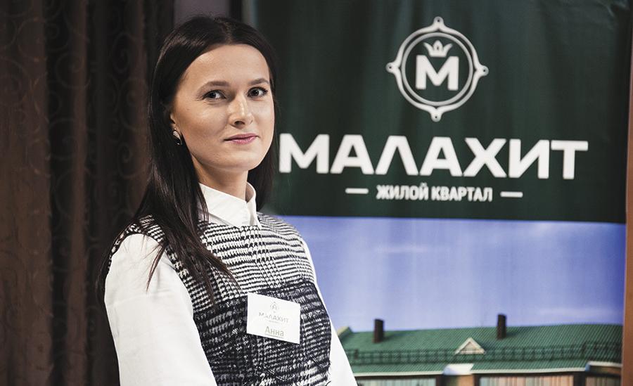 Начальник отдела продаж ЖК «Малахит» Анна Алексеева