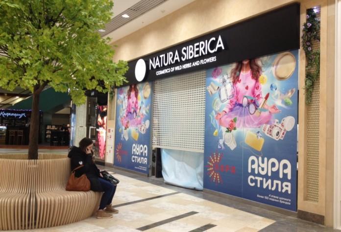 Миниатюра для: Natura Siberica открывает второй бутик в Новосибирске