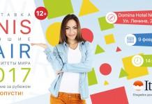 Выставка международного образования UnisFair 2017