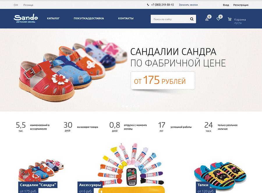 оптово-розничный магазин детской обуви Sando