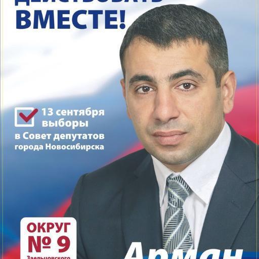 Фото /twitter.com/armanozmanyan