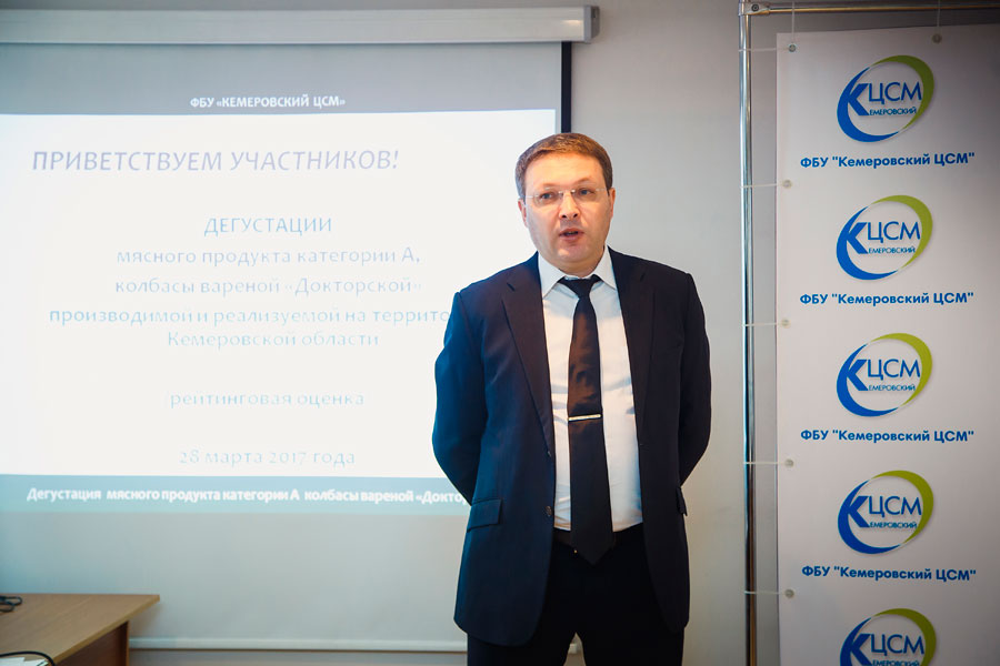ФБУ «Кемеровский ЦСМ»