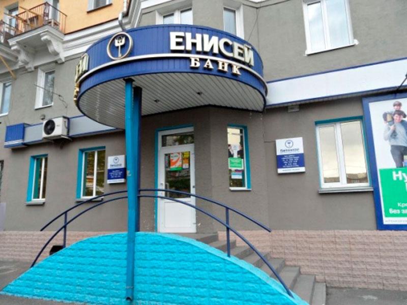 Выплаты клиентам обанкротившегося банка «Енисей».