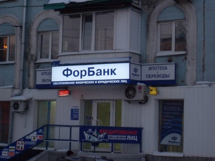 Миниатюра для: «Форбанк» и «Народный земельно-промышленный банк» объединятся, чтобы избежать закрытия