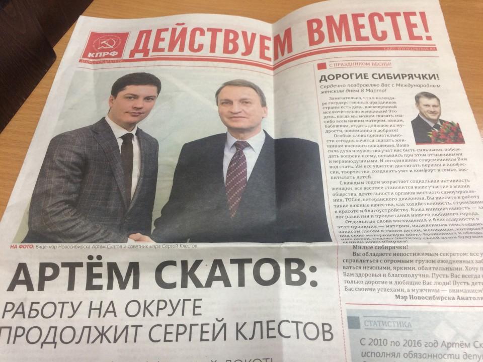 Артем Скатов, Сергей Клестов