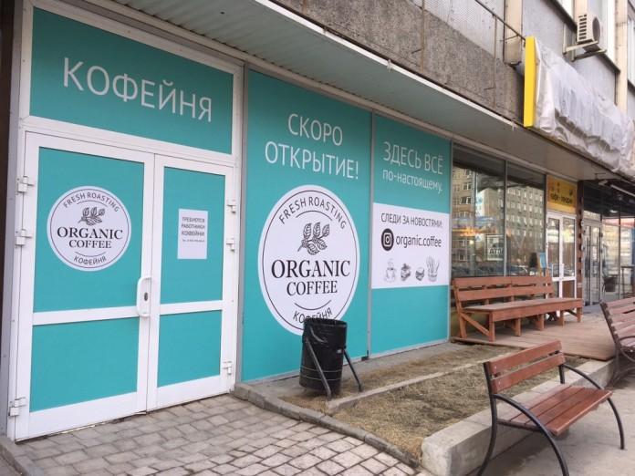 Миниатюра для: Cеть Organic Coffee увеличится до 8-10 точек в Новосибирске
