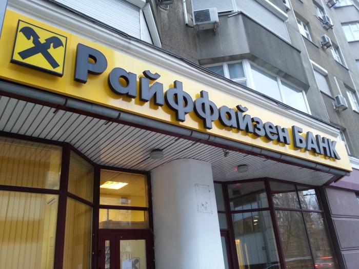 райффайзенбанк заполнить анкету на потребительский кредит кредит погашен фото прикол