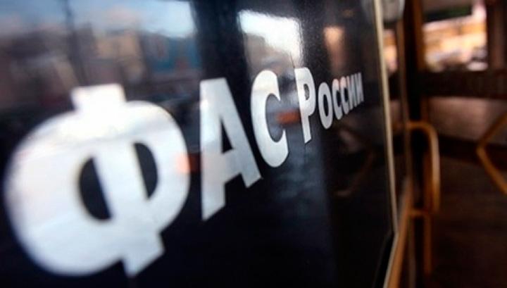ФАС остановила торги повыбору регионального оператора