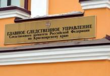 Налогового инспектора Красноярска осудят за получение взятки