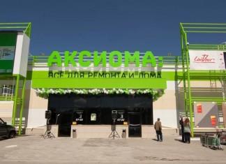 Гипермаркет «Аксиома»  в Барнауле. Фото - m.amic.ru