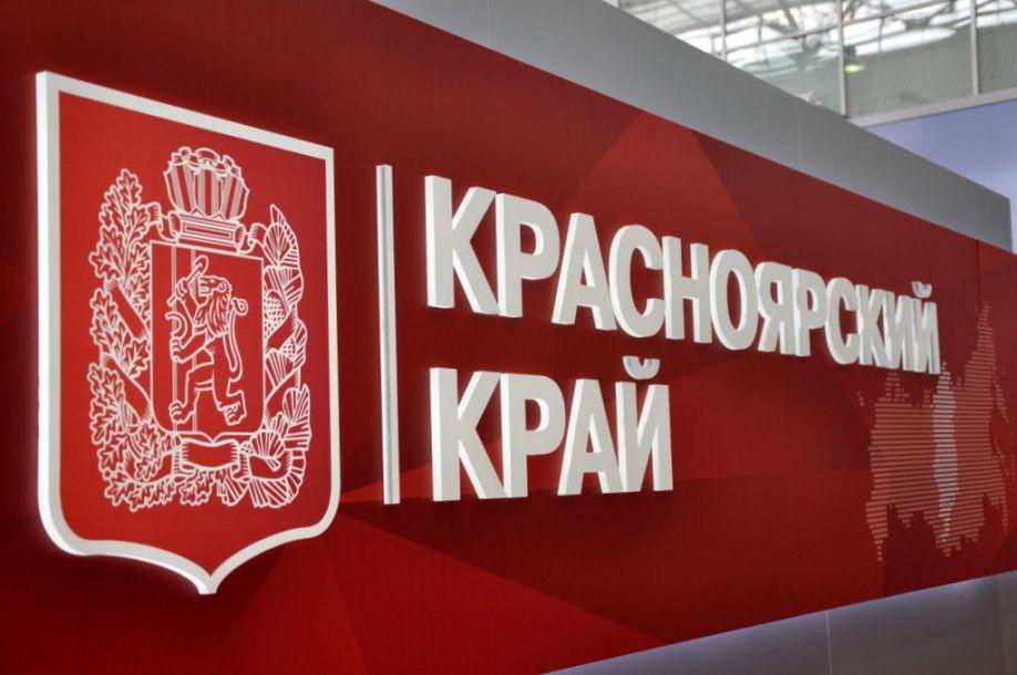 Долгосрочный прогноз порейтингу Красноярского края «Fitch» пересмотрел с«негативного» до«стабильного»