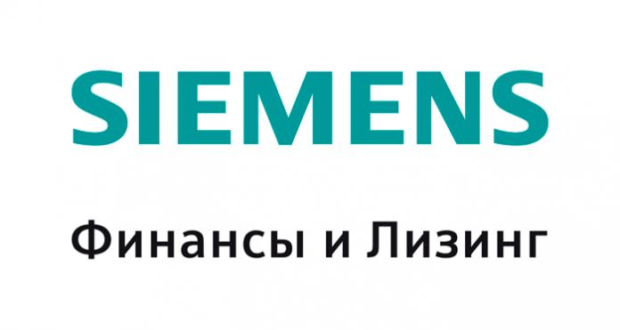 Сименс Финанс