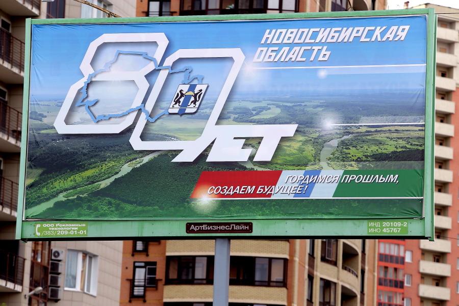 Разразился скандал вокруг приуроченных юбилею Новосибирской области баннеров