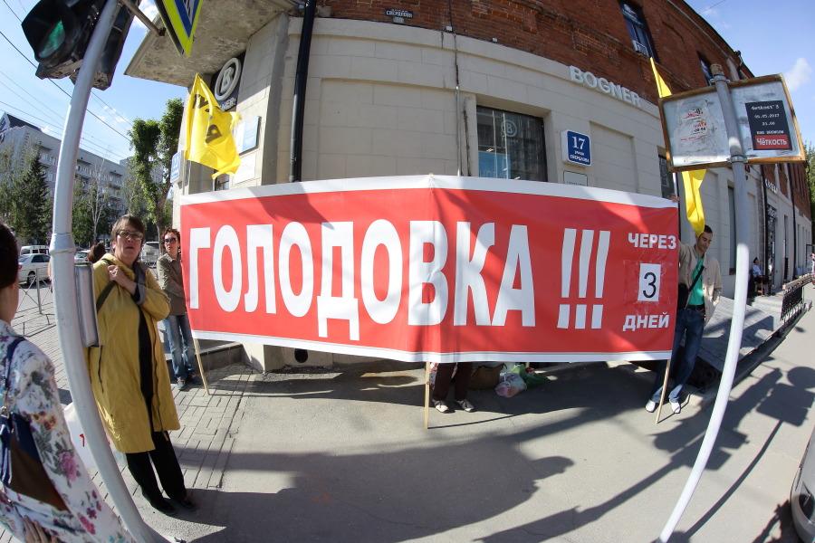 ВНовосибирске обманутые дольщики объявили голодовку
