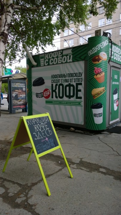"""""""Лайк Кофе"""" в Новосибирске"""