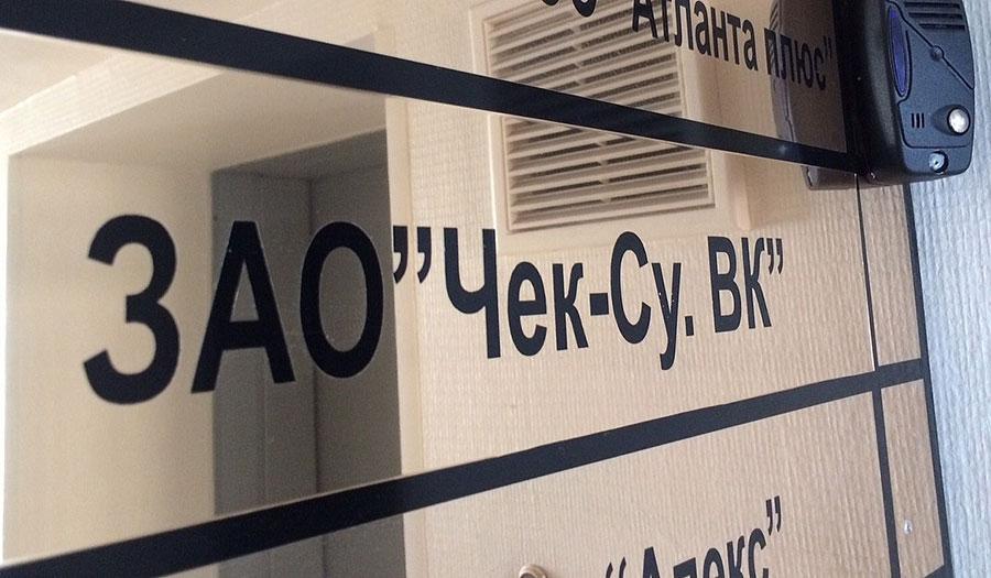 иск о банкротстве ЗАО «Чек-Су.ВК»