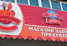 Имущество птицефабрики «Индюшкино», продано АО «ЕнисейАгроСоюз»