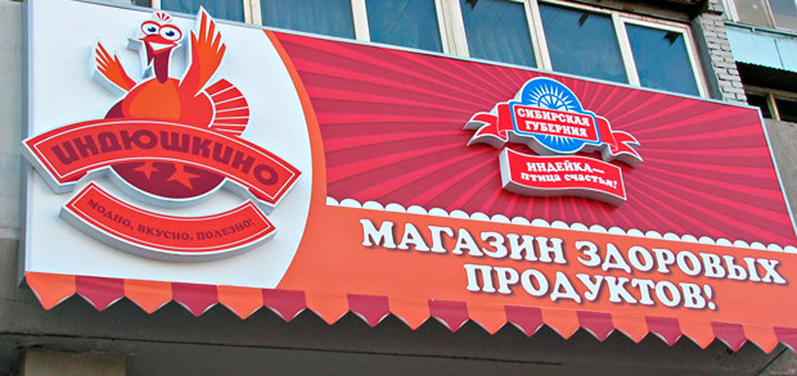 Мясо кур волгоград сеть магазинов официальный сайт