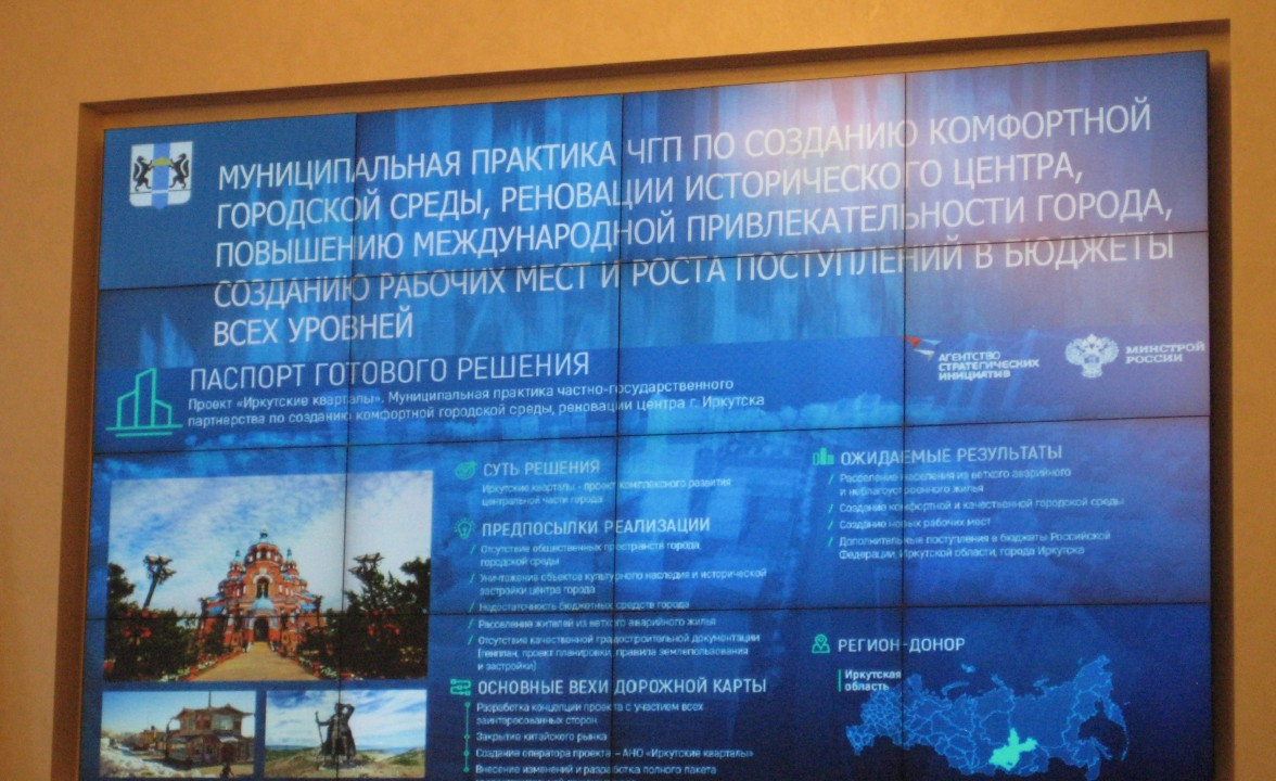 В НСО применят опыт разных регионов в решении социально-экономических проблем