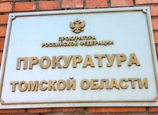 Томичей осудили за покушение на кражу нефти