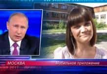 прямая линия Путина