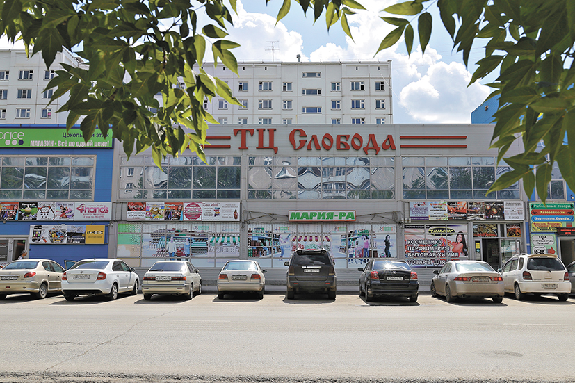 Торговый центр «Слобода» на улице Забалуева в микрорайоне Чистая слобода