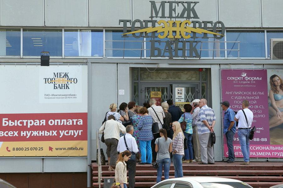 Банк изпервой сотни кредитных учреждений объявил онехватке ликвидности