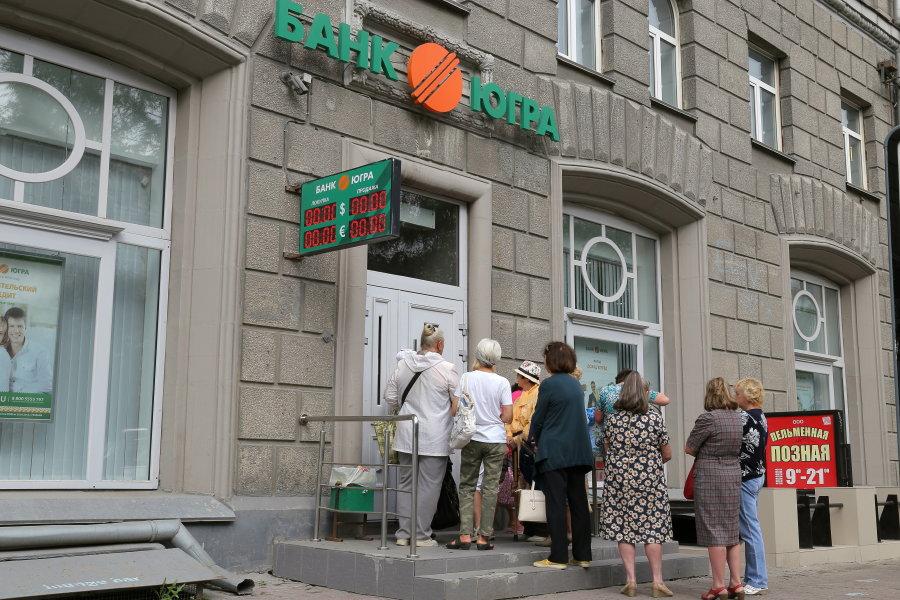 Центробанк отозвал лицензию у«Югры» нелегально