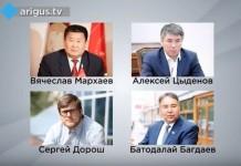 Четыре кандидата на должность главы Бурятии подали документы в избирком