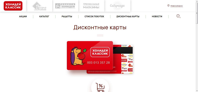 Скриншот сайта Holidayclass.ru