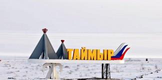 Референдум о возвращении Таймыру статуса автономного округа