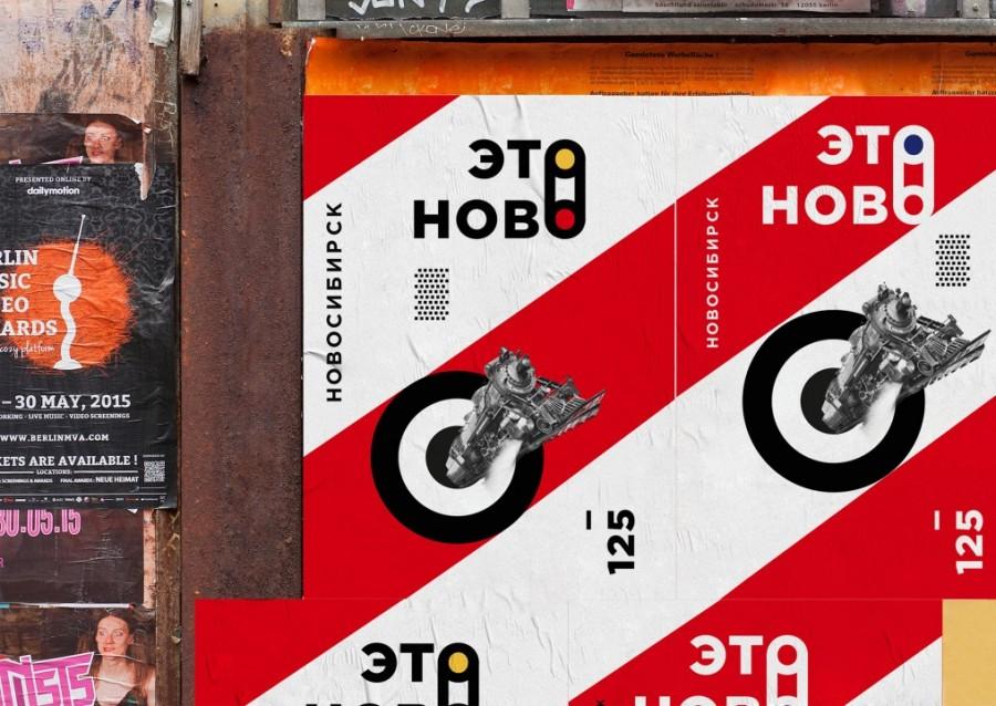Новосибирск ─ город-авангард