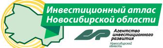 Инвестиционный атлас Новосибирской области