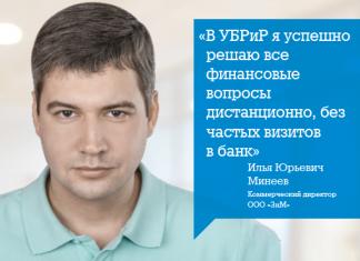 УБРиР упростил перечисление зарплат до «трех кликов»