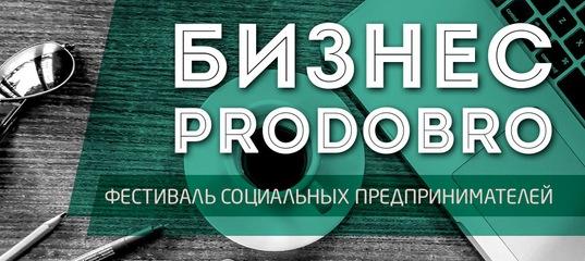 """Картинки по запросу II фестиваль социального предпринимательства """"Бизнес PRODOBRO"""""""