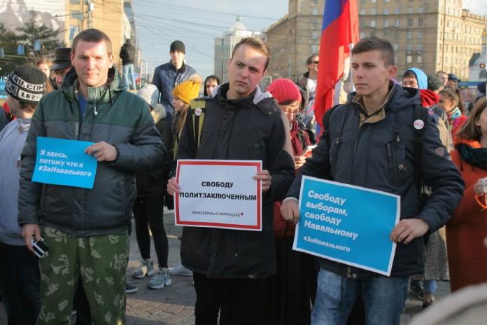 Митинг сторонников Навального