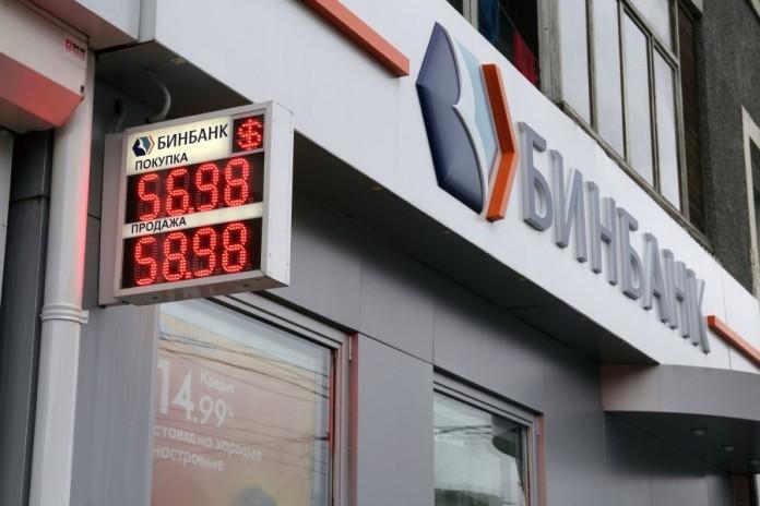 Миниатюра для: Банк России утвердил план по предупреждению банкротства Бинбанка