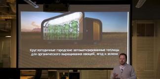 Александр Лысковский инвестировал в автоматизированные теплицы. Фото: стоп-кадр Youtube со встречи бизнесмена с командой «ДоДо Пиццы»