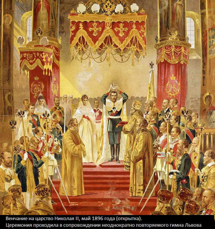 Открытка «Венчание на царство Николая II, май 1986»