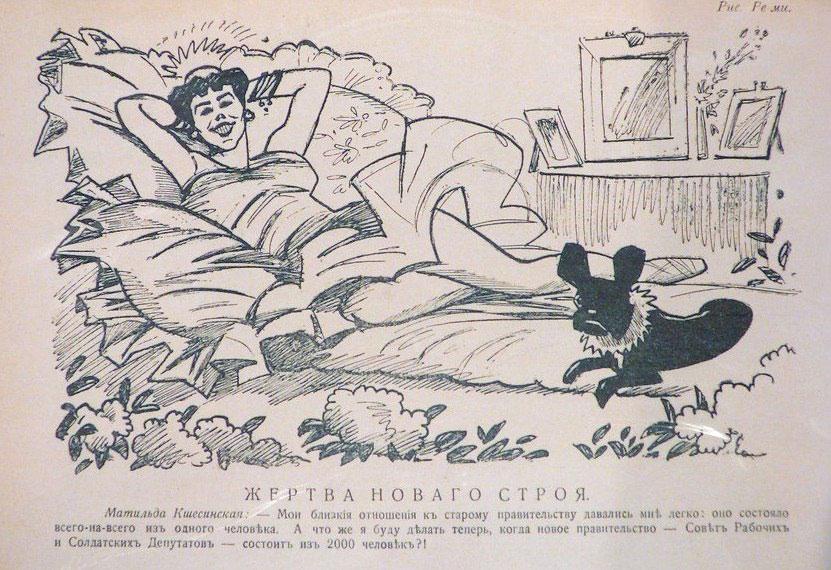 Жертва нового строя. (Шарж Ре Ми (Николай Ремизов), весна 1917)