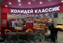 Флагманский магазин «Холидея» в Новосибирске, расположенный в ТРЦ «Березовая роща», по словам участников рынка, также может перейти «Ленте».