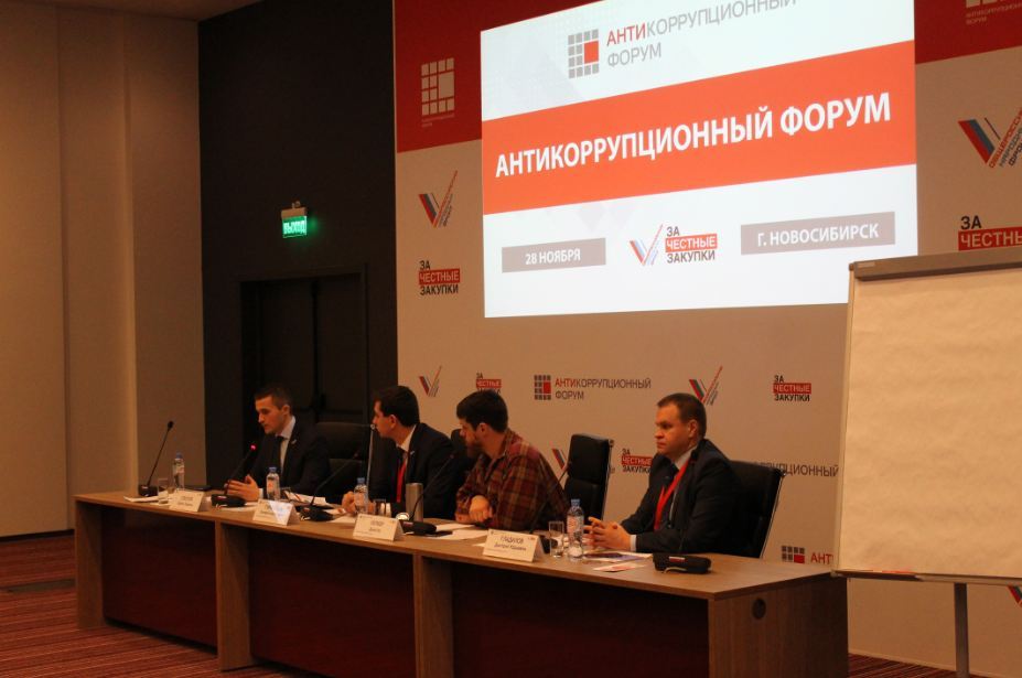 Антикоррупционный форум