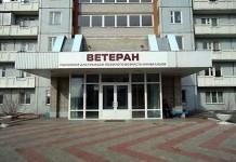 Городской пансионат «Ветеран»