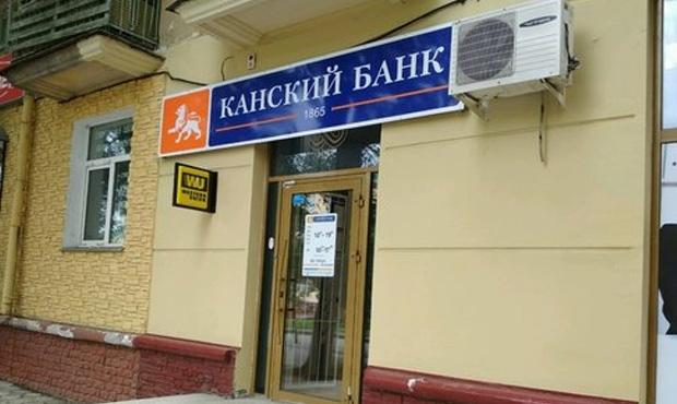 Миниатюра для: Центральный банк РФ отозвал лицензию у красноярского банка