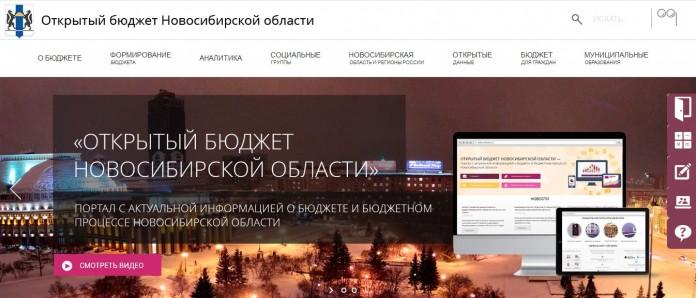 Миниатюра для: Министр финансов и налоговой политики Новосибирской области Виталий  Голубенко представил портал «Открытый бюджет НСО»