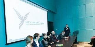 Болгарский центр в Новосибирске
