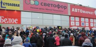 Красноярский дискаунтер «Светофор» вышел на рынок Белоруссии