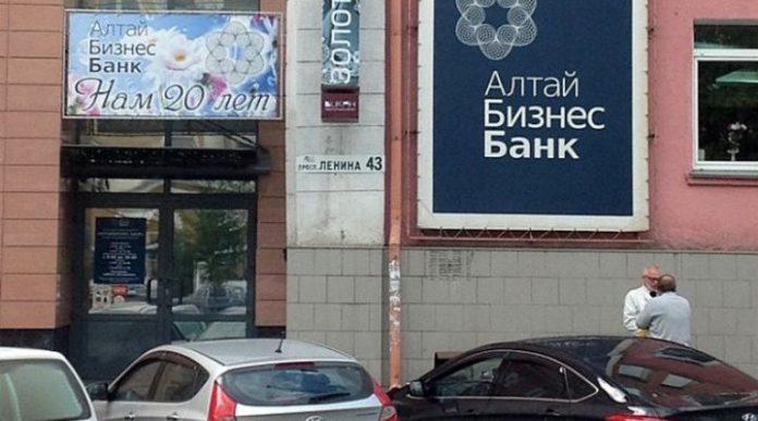 Миниатюра для: Банк России отозвал лицензию у барнаульского банка